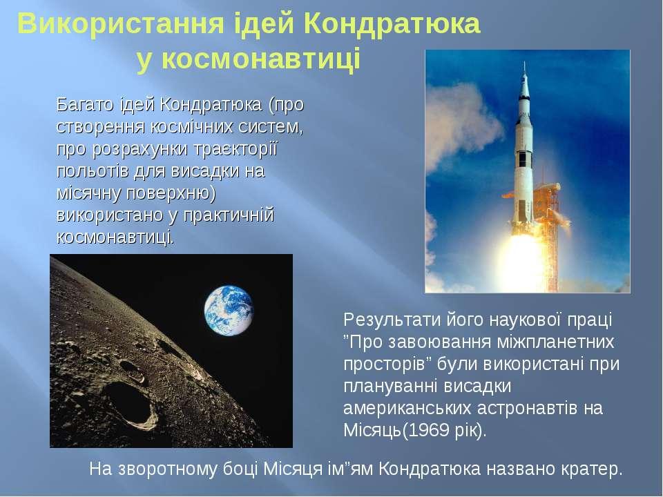 Багато ідей Кондратюка (про створення космічних систем, про розрахунки траєкт...