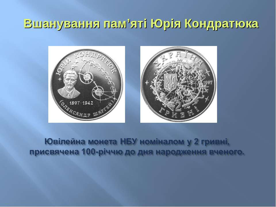 Вшанування пам'яті Юрія Кондратюка