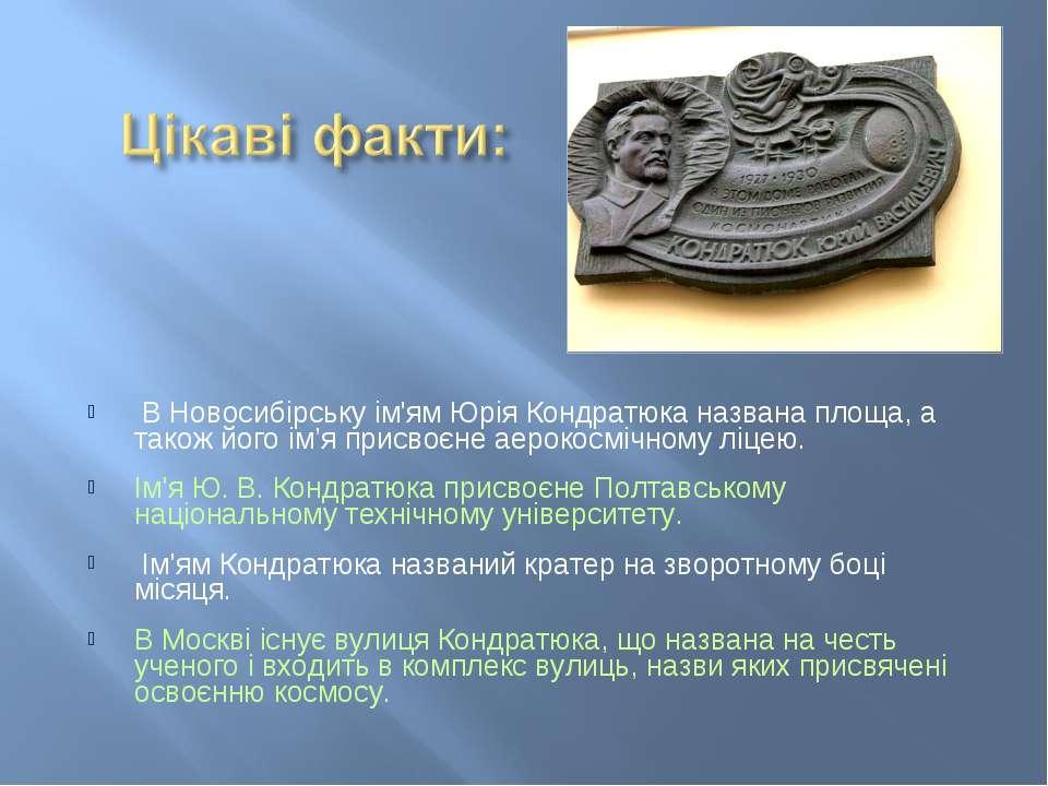 В Новосибірську ім'ям Юрія Кондратюка названа площа, а також його ім'я прис...