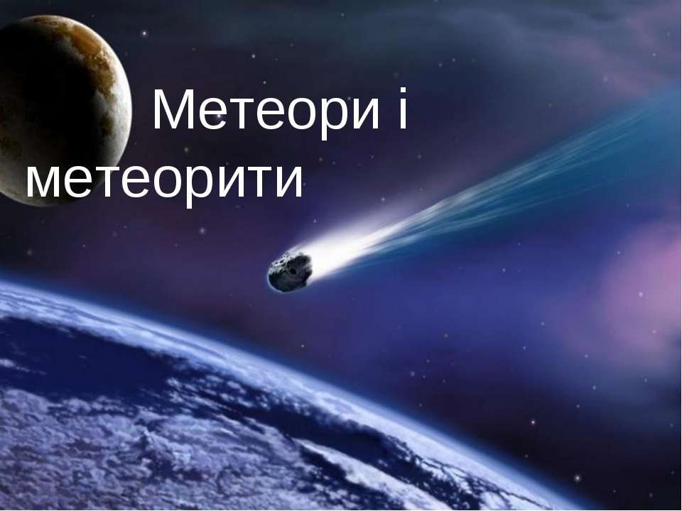 Метеори і метеорити