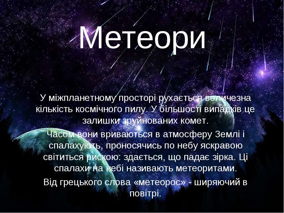 Метеори У міжпланетному просторі рухається величезна кількість космічного пил...