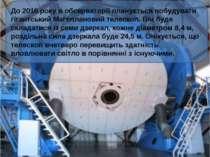 До 2016 року в обсерваторії планується побудувати гігантський Магеллановий те...
