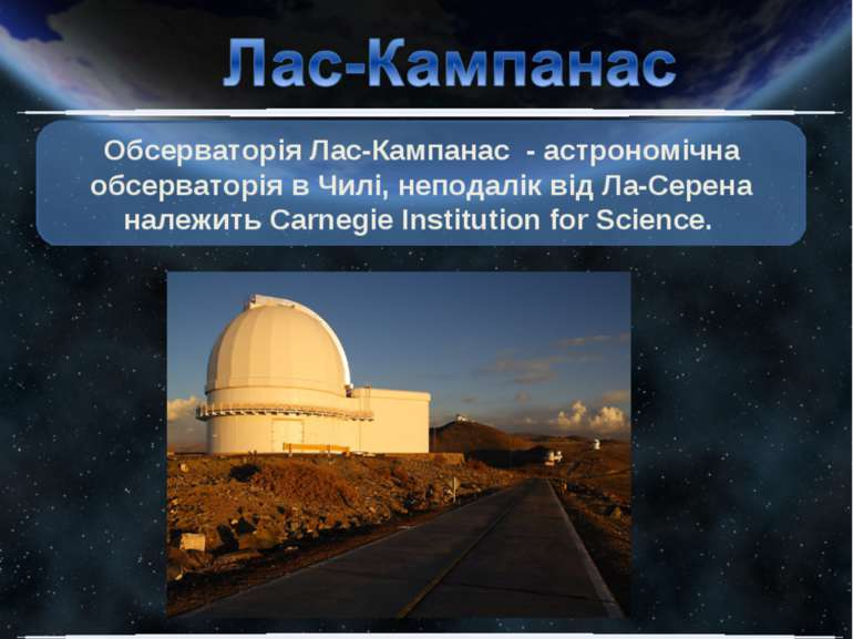 Обсерваторія Лас-Кампанас - астрономічна обсерваторія в Чилі, неподалік від Л...