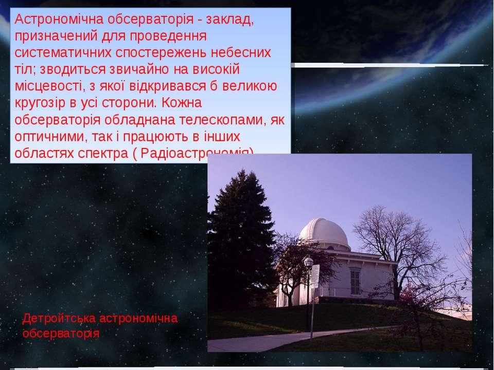 Астрономічна обсерваторія - заклад, призначений для проведення систематичних ...