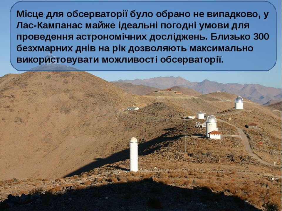 Місце для обсерваторії було обрано не випадково, у Лас-Кампанас майже ідеальн...