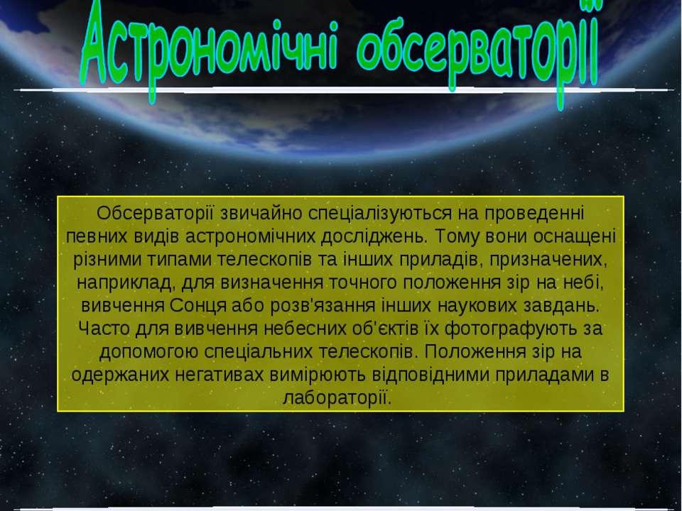 Обсерваторії звичайно спеціалізуються на проведенні певних видів астрономічни...