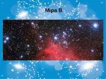 Міра В