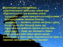 Відповідно до класифікації, запропонованої1969року, змінні зорі поділяються...