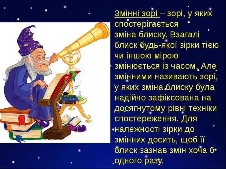 Змінні зорі – зорі, у яких спостерігається змінаблиску. Взагалі блиск будь-я...