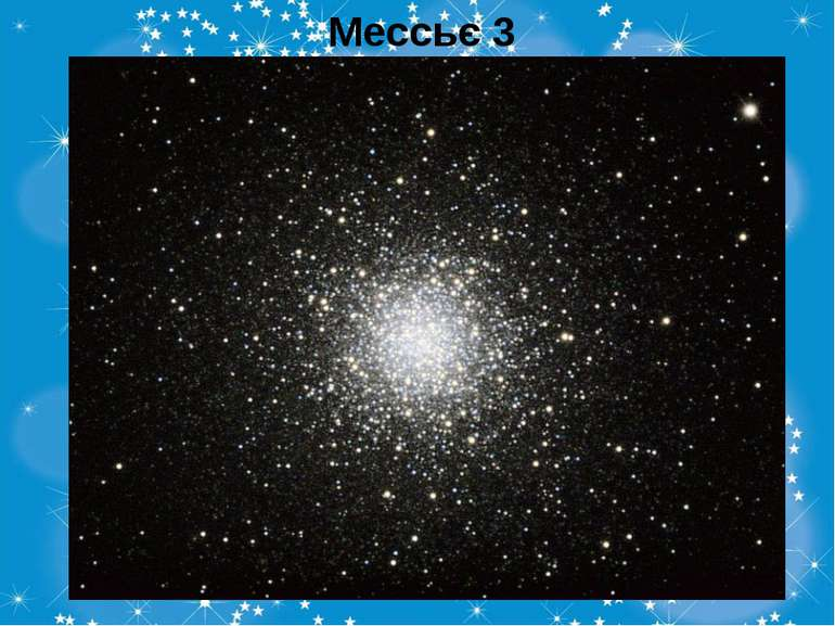 Мессьє 3