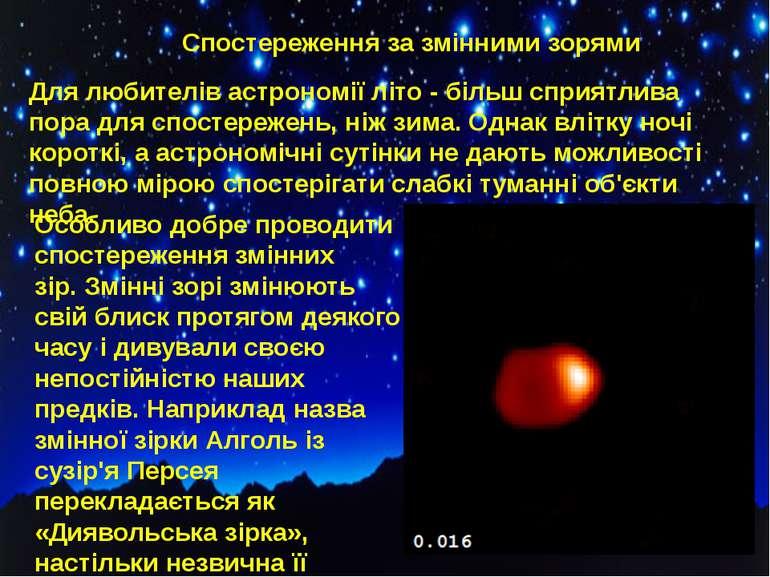 Спостереження за змінними зорями Для любителів астрономії літо - більш сприят...
