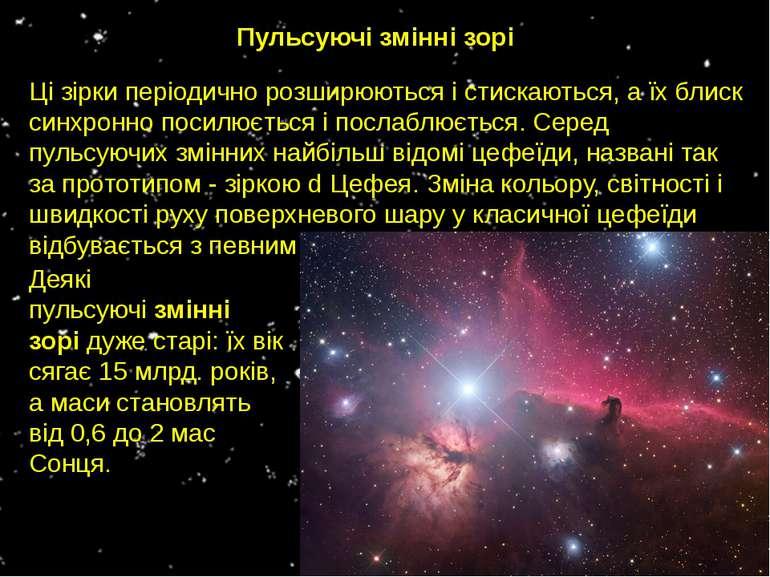 Пульсуючі змінні зорі Ці зірки періодично розширюються і стискаються, а їх бл...