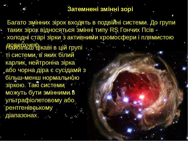 Затемнені змінні зорі Багато змінних зірок входять в подвійні системи. До гру...
