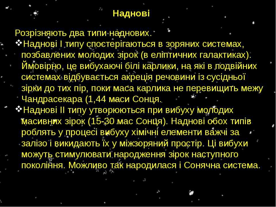 Наднові Розрізняють два типи наднових. Наднові I типу спостерігаються в зорян...