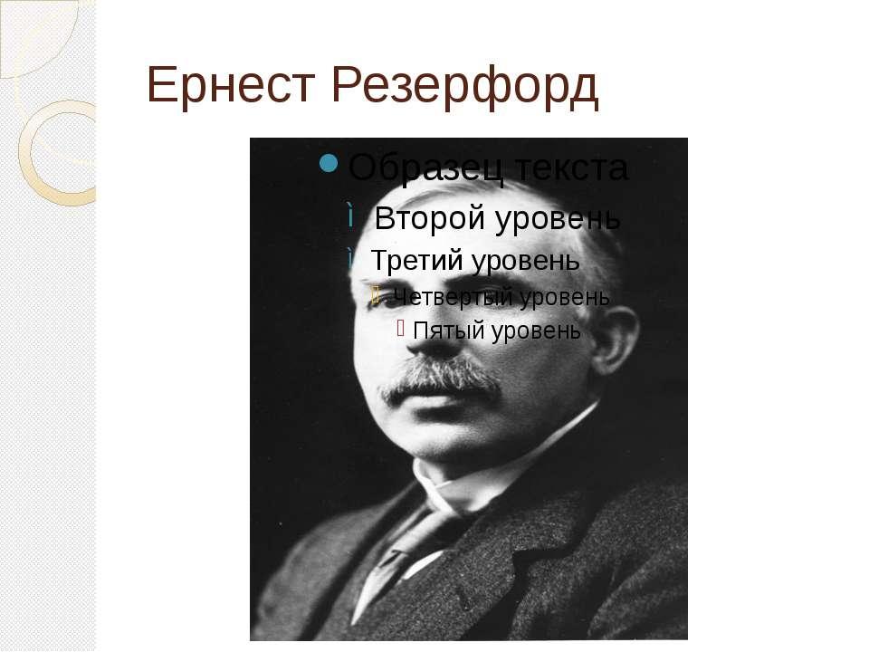 Ернест Резерфорд