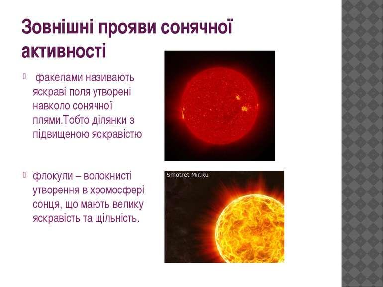 Зовнішні прояви сонячної активності факелами називають яскраві поля утворені...