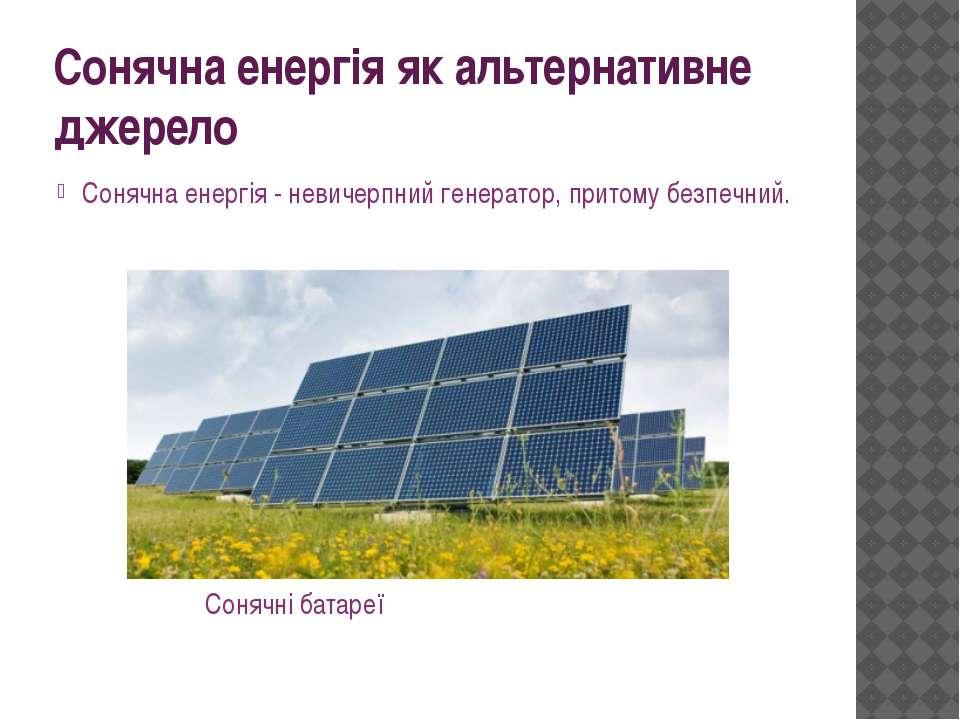 Сонячна енергія як альтернативне джерело Сонячна енергія - невичерпний генера...
