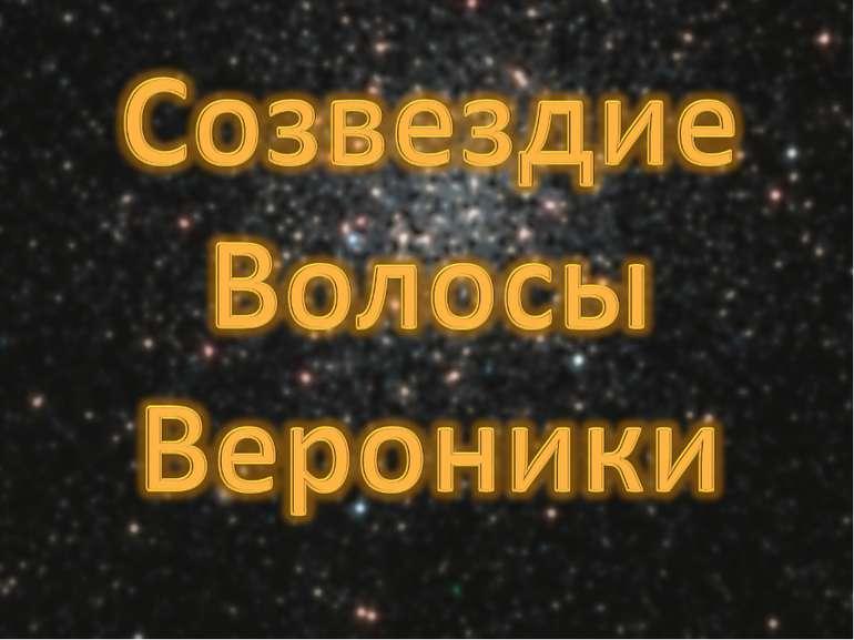 """""""Сузір'я Волосся Вероніки"""""""