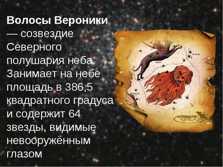 Волосся Вероніки - сузір'я Північної півкулі неба. Займає на небі площу в 386...