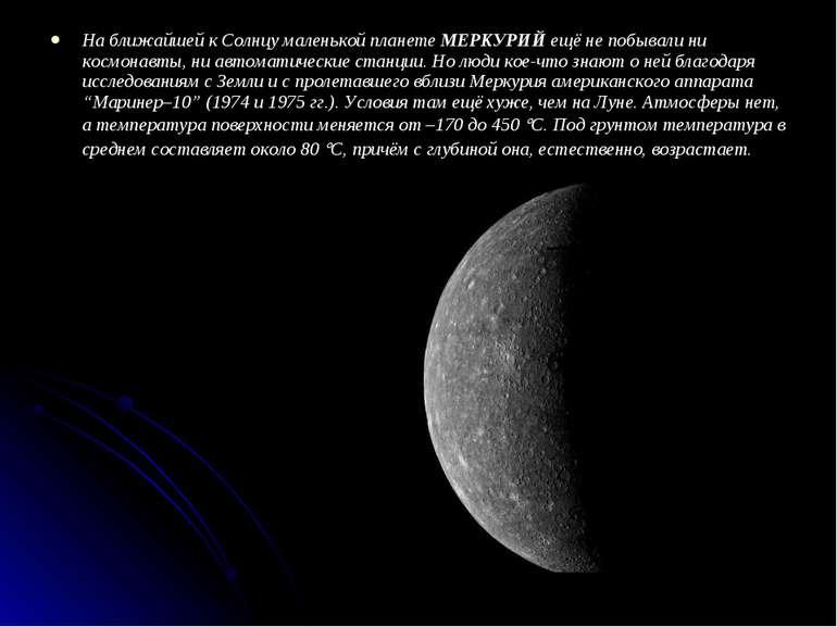На найближчій до Сонця маленькій планеті МЕРКУРІЙ ще не побували ні космонавт...