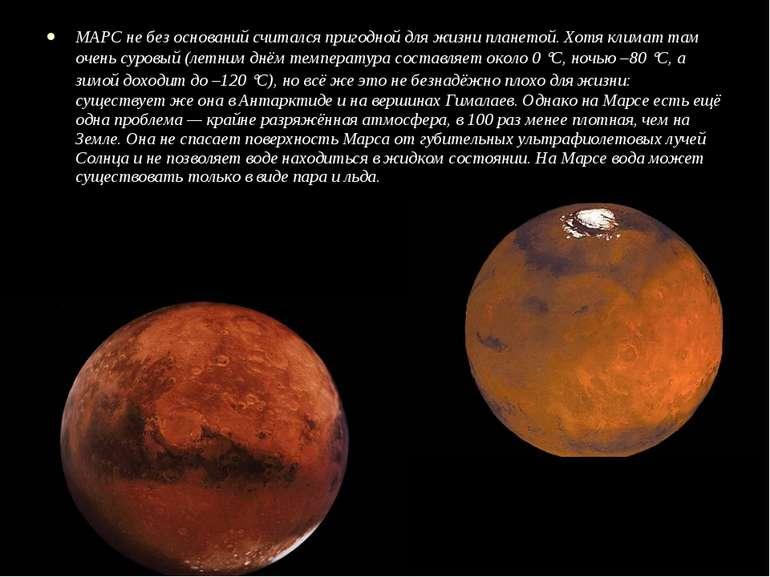 МАРС не без підстав вважався придатною для життя планетою. Хоча клімат там ду...