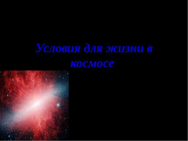 Умови для життя в космосі