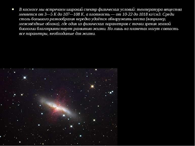 У космосі ми зустрічаємо широкий спектр фізичних умов: температура речовини з...