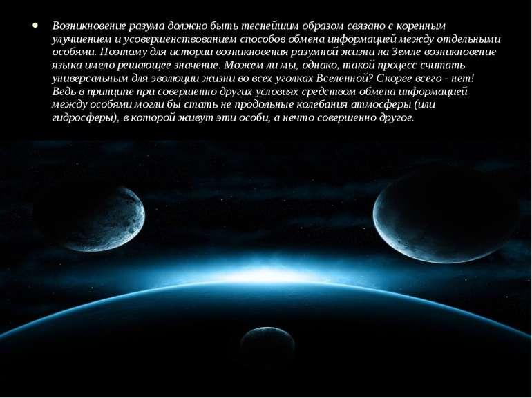 Виникнення розуму має бути найтіснішим чином пов'язана з докорінним поліпшенн...