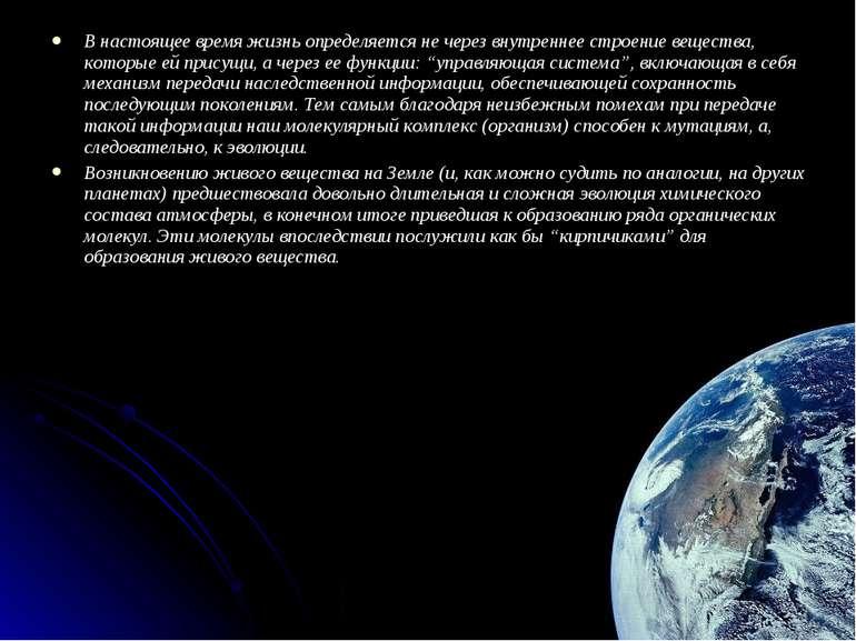 В даний час життя визначається не через внутрішню будову речовини, які їй при...