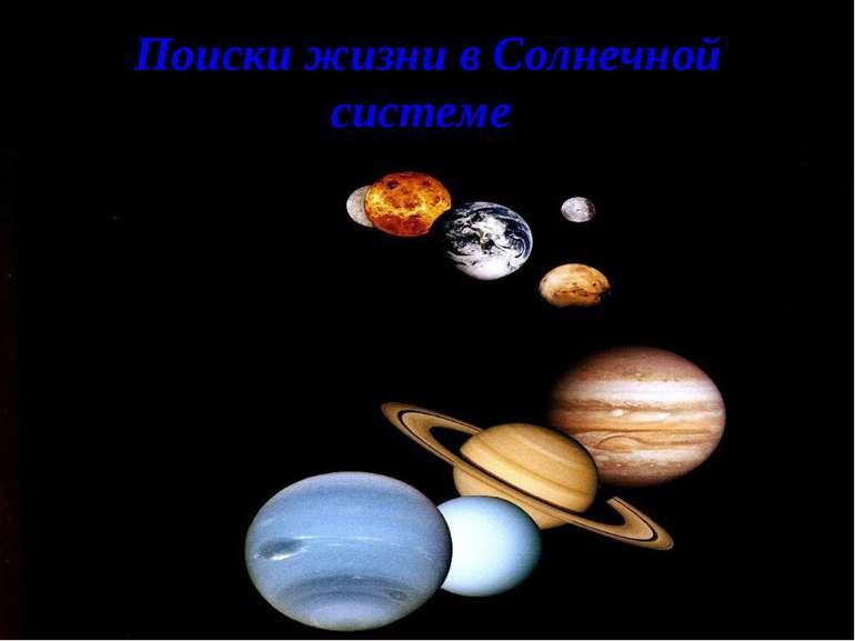 Пошуки життя в Сонячній системі
