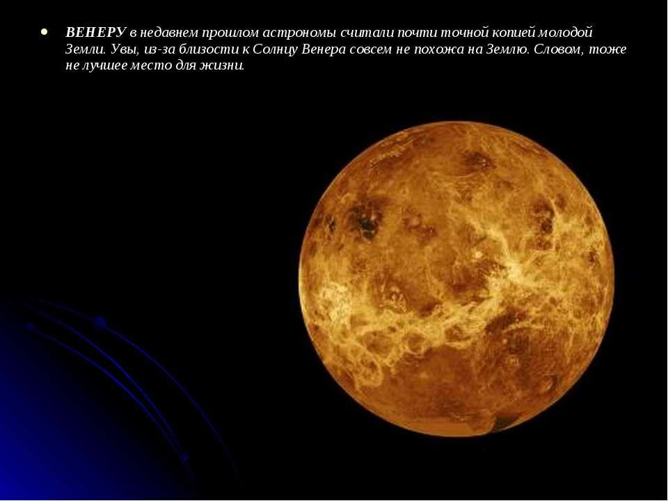ВЕНЕРУ в недавньому минулому астрономи вважали майже точною копією молодої Зе...