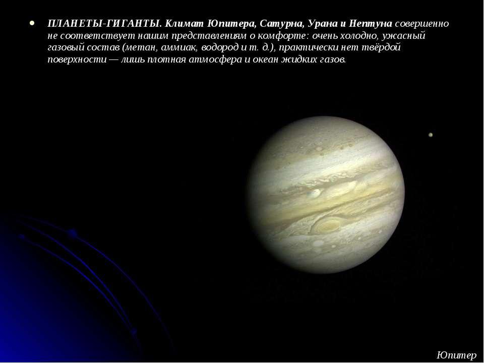 ПЛАНЕТИ-ГІГАНТИ. Клімат Юпітера, Сатурна, Урану і Нептуна абсолютно не відпов...