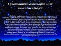 Гравітаційна взаємодія між компонентами Подвійні зорі утримуються разом взаєм...