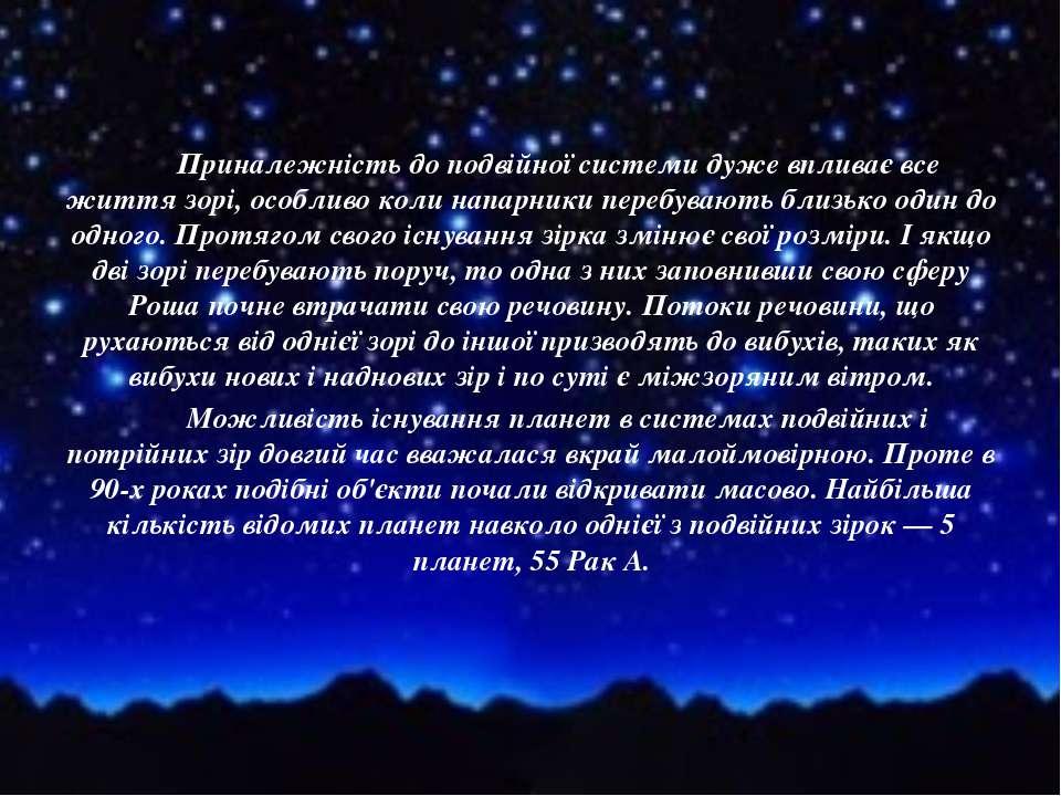 Приналежність до подвійної системи дуже впливає все життя зорі, особливо коли...