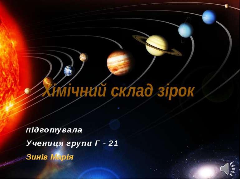 Підготувала Учениця групи Г - 21 Зинів Марія Хімічний склад зірок