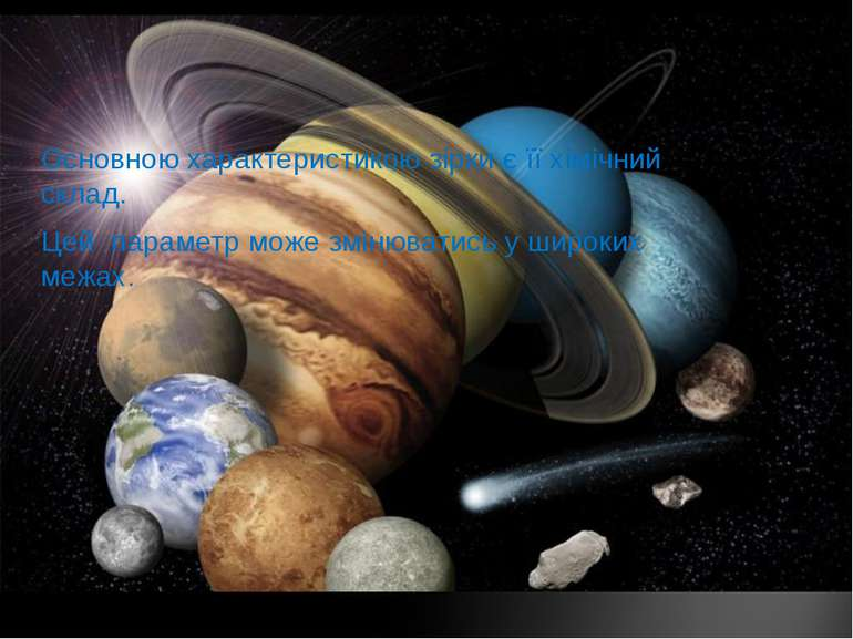 Основною характеристикою зірки є її хімічний склад. Цей параметр може змінюва...