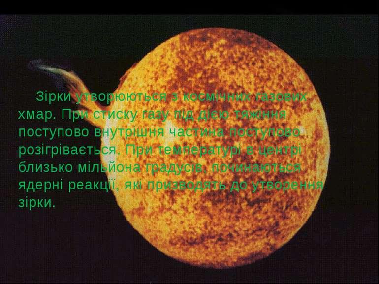Зірки утворюються з космічних газових хмар. При стиску газу під дією тяжіння ...