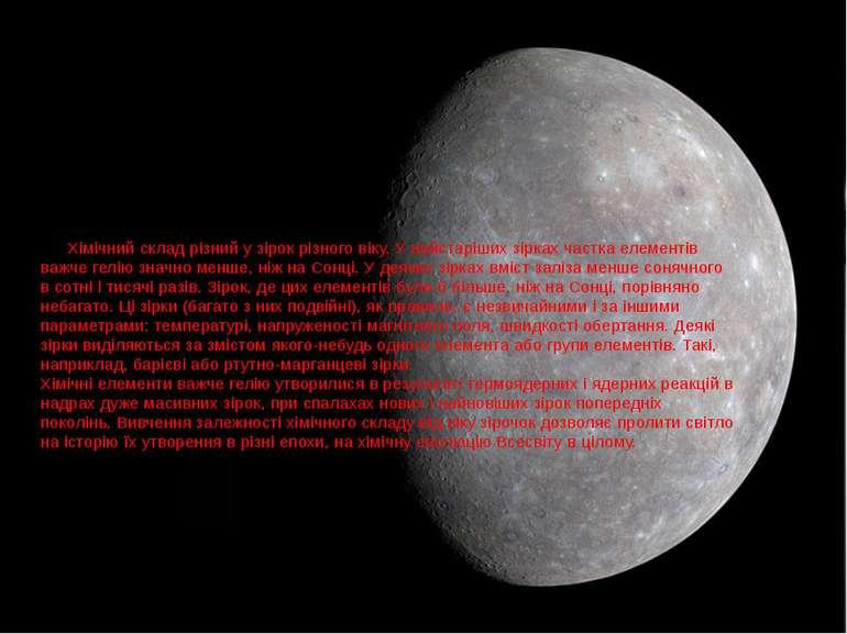 Хімічний склад різний у зірок різного віку. У найстаріших зірках частка елеме...