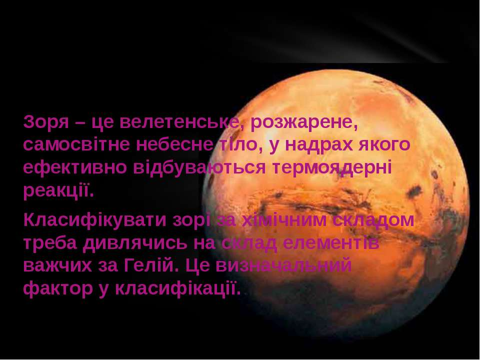 Зоря – це велетенське, розжарене, самосвітне небесне тіло, у надрах якого ефе...