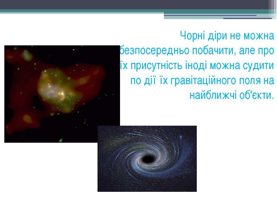 Чорні діри не можна безпосередньо побачити, але про їх присутність іноді можн...