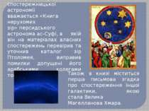 Шедевром середньовічної спостережницької астрономії вважається«Книга нерухом...