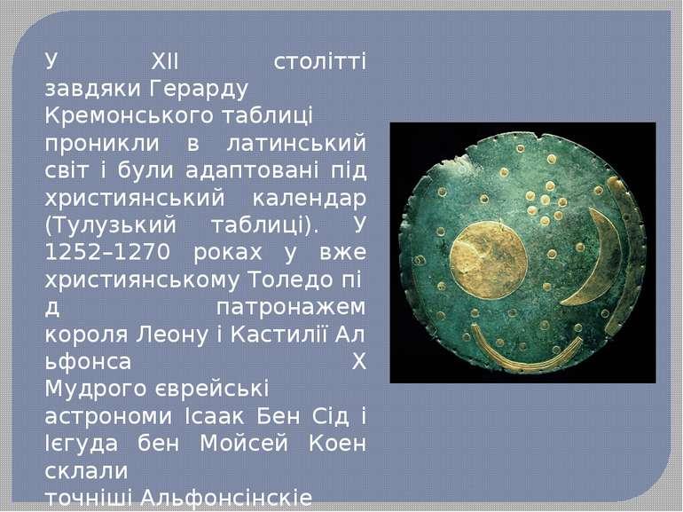 У XII столітті завдякиГерарду Кремонськоготаблиці проникли в латинський сві...