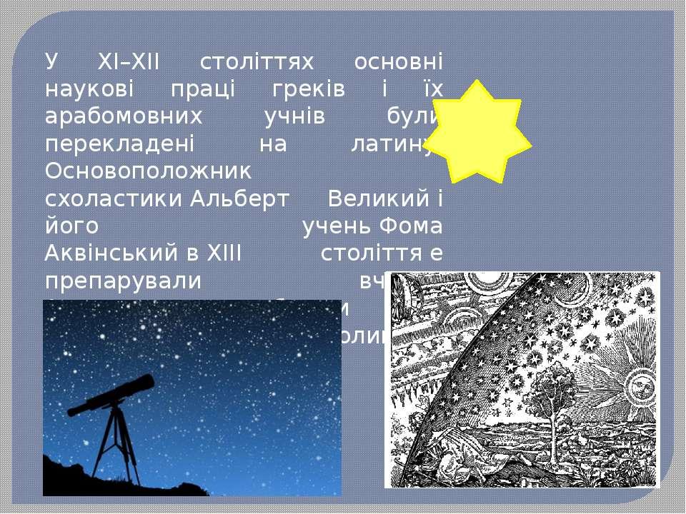 У XI–XII століттях основні наукові праці греків і їх арабомовних учнів були п...