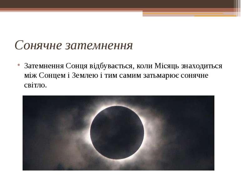 Сонячне затемнення Затемнення Сонцявідбувається, колиМісяцьзнаходиться між...