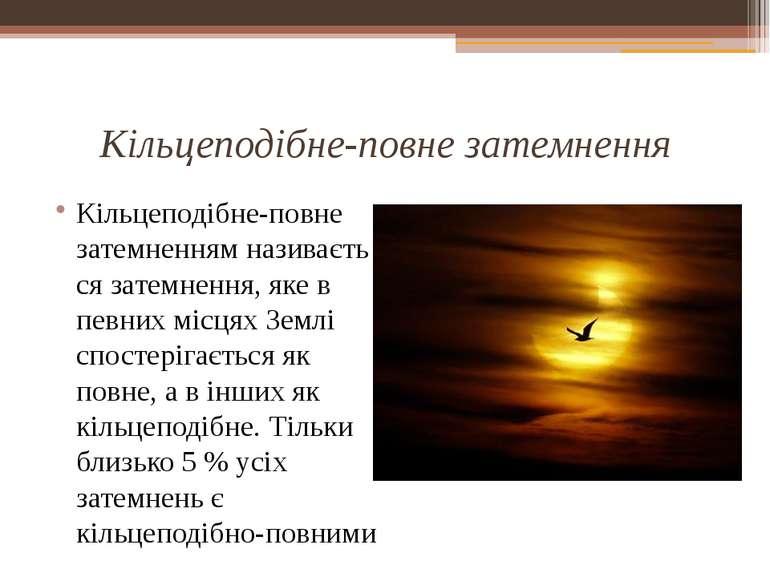 Кільцеподібне-повне затемнення Кільцеподібне-повне затемненнямназивається за...