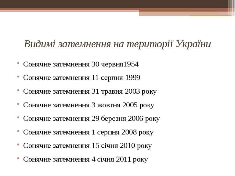 Видимі затемнення на території України Сонячне затемнення 30 червня1954 Соняч...