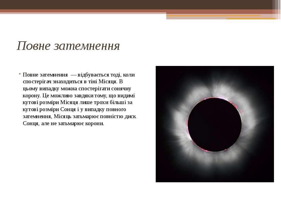 Повне затемнення Повне затемнення— відбувається тоді, коли спостерігач знах...