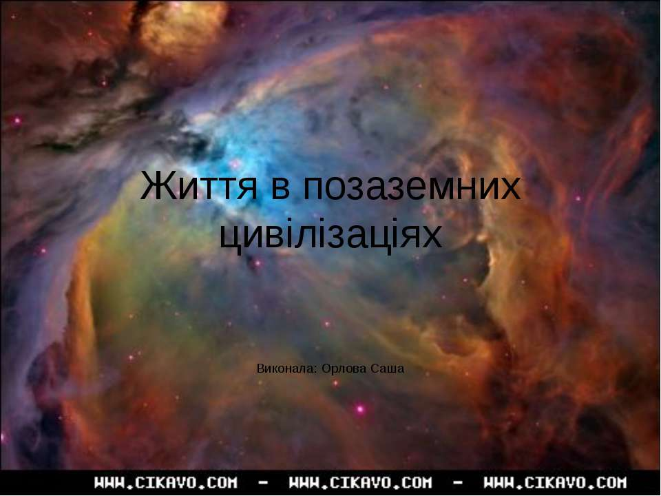 Життя в позаземних цивілізаціях Виконала: Орлова Саша