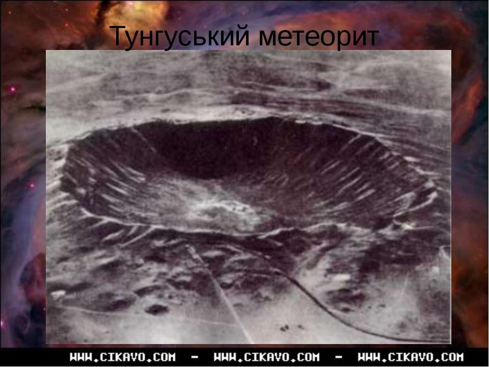 Тунгуський метеорит