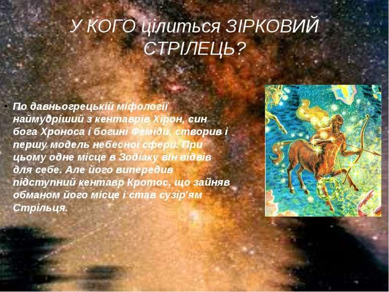 У КОГО цілиться ЗІРКОВИЙ СТРІЛЕЦЬ? По давньогрецькій міфології наймудріший з...